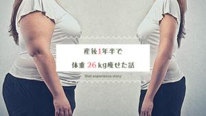【産後ダイエット成功】1年半で26kgの減量に成功した私の体験談